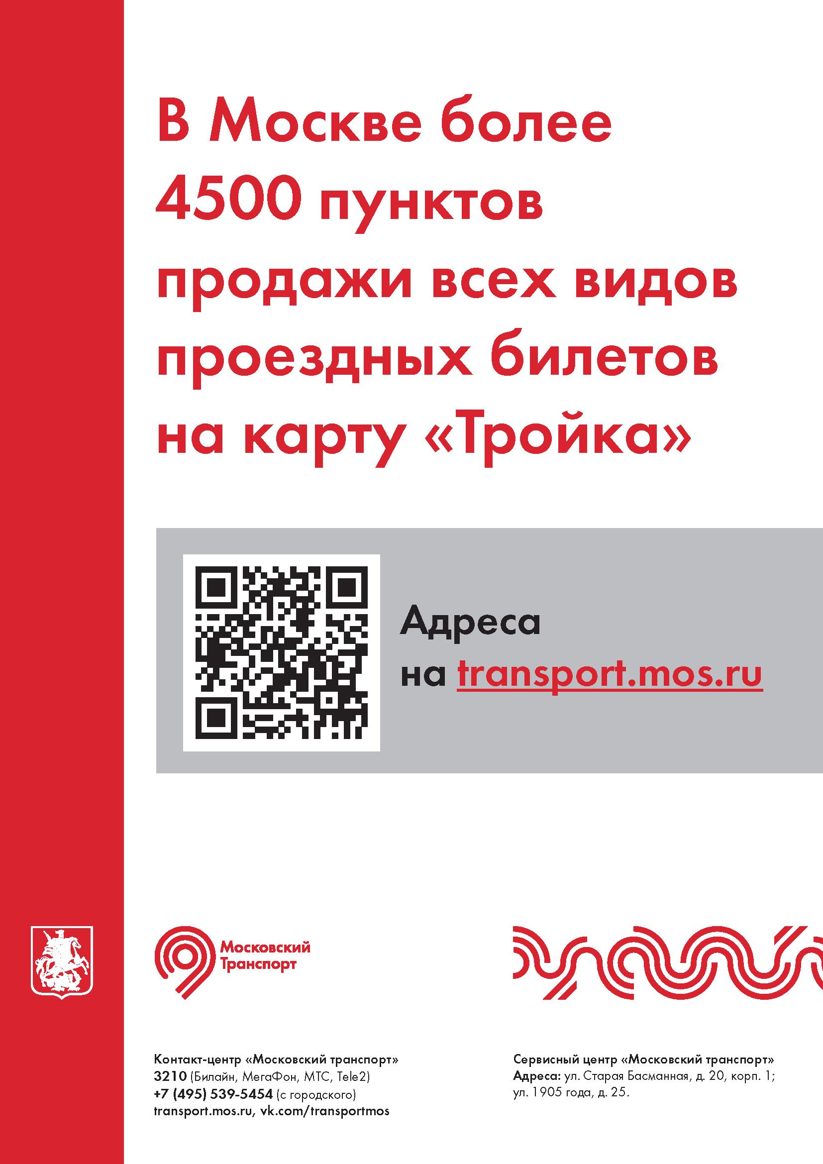 Макет-Транспорт-Билет