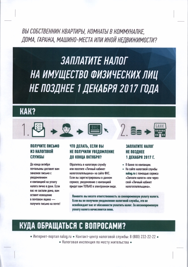 Налог на имущество физ лиц до 01.12.2017.pdf
