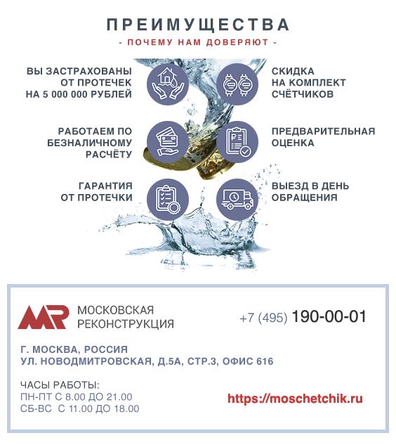 ООО «Московская Реконструкция»