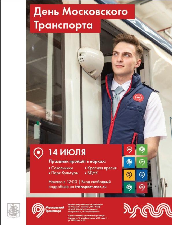 пресс-релиз Московский транспорт БР 30-2987_8.doc