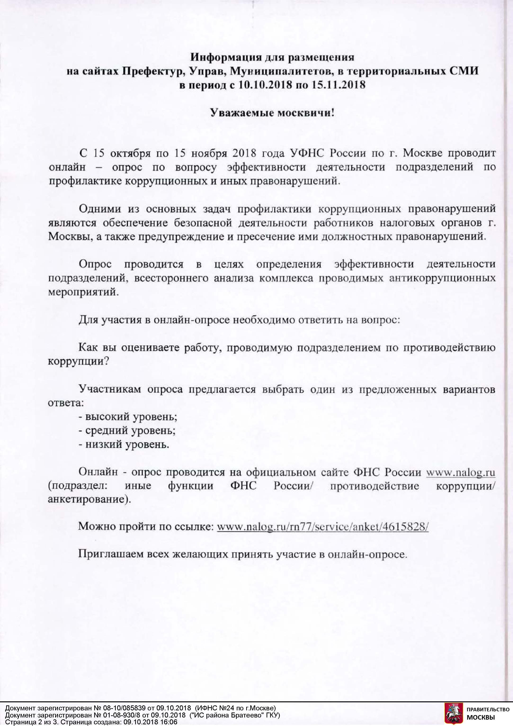 09.10.2018_01-08-930_8_Сенченкова_И.Н._Воробьев_А.А. (1)_Page_2